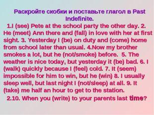 Раскройте скобки и поставьте глагол в Past Indefinite. I (see) Pete at the sc