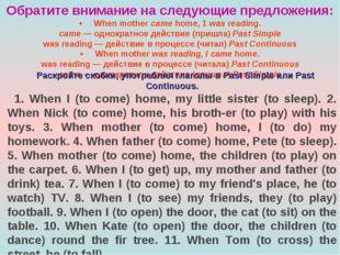Обратите внимание на следующие предложения: •When mother came home, 1 was re