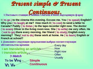 Present simple & Present Continuous. 1 Поставьте стоящие в скобках глаголы в