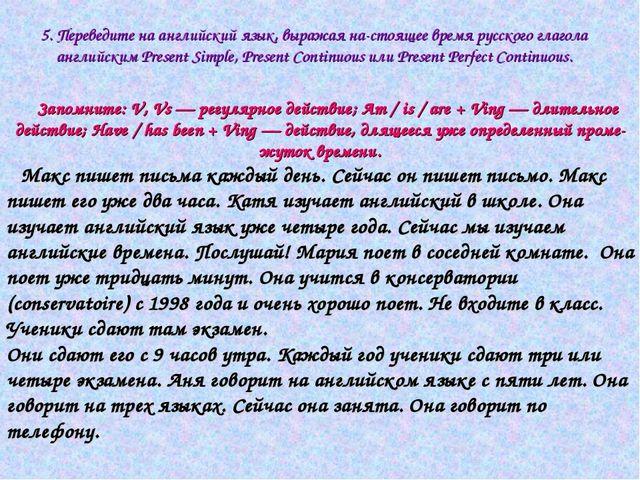 5. Переведите на английский язык, выражая настоящее время русского глагола а...