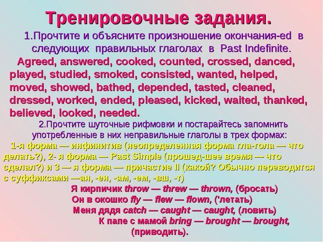 Тренировочные задания. 1.Прочтите и объясните произношение окончания-ed в сле...