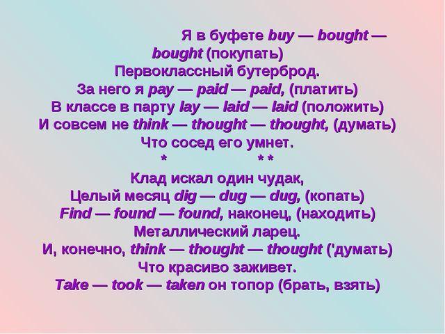 Я в буфете buy — bought — bought (покупать) Первоклассный бутерброд. За него...
