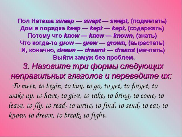 Пол Наташа sweep — swept — swept, (подметать) Дом в порядке keep — kept — kep...