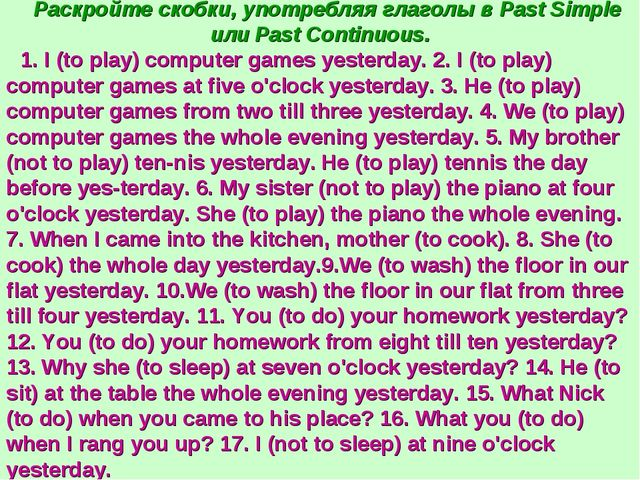 Раскройте скобки, употребляя глаголы в Past Simple или Past Continuous. 1. I...