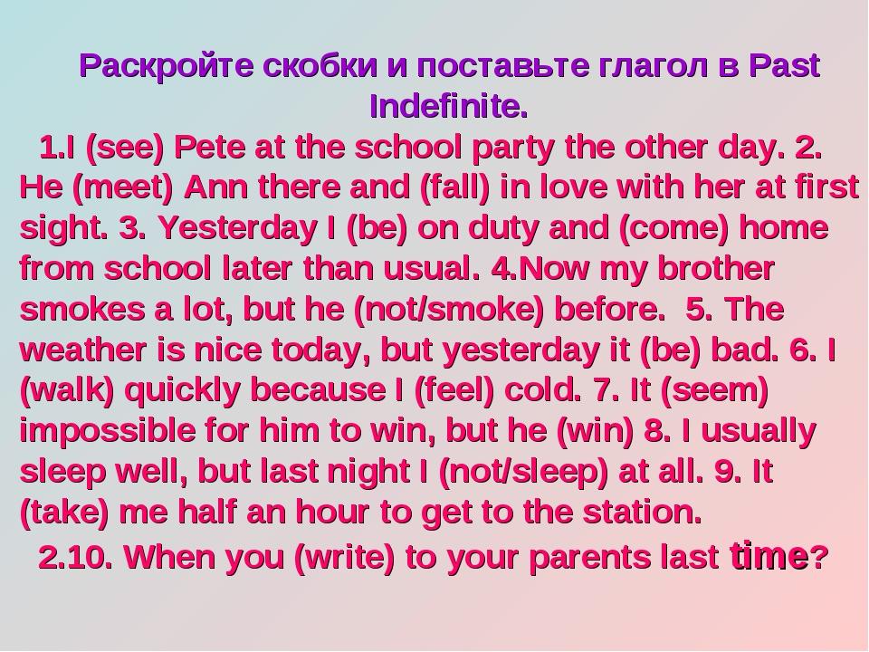 Раскройте скобки и поставьте глагол в Past Indefinite. I (see) Pete at the sc...