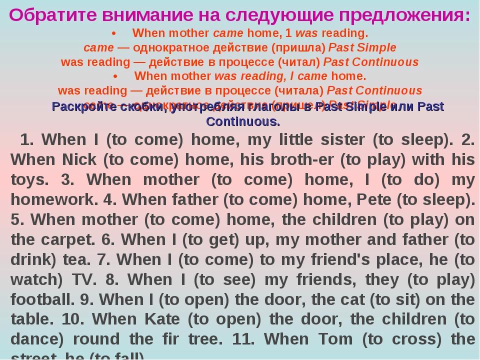 Обратите внимание на следующие предложения: •When mother came home, 1 was re...