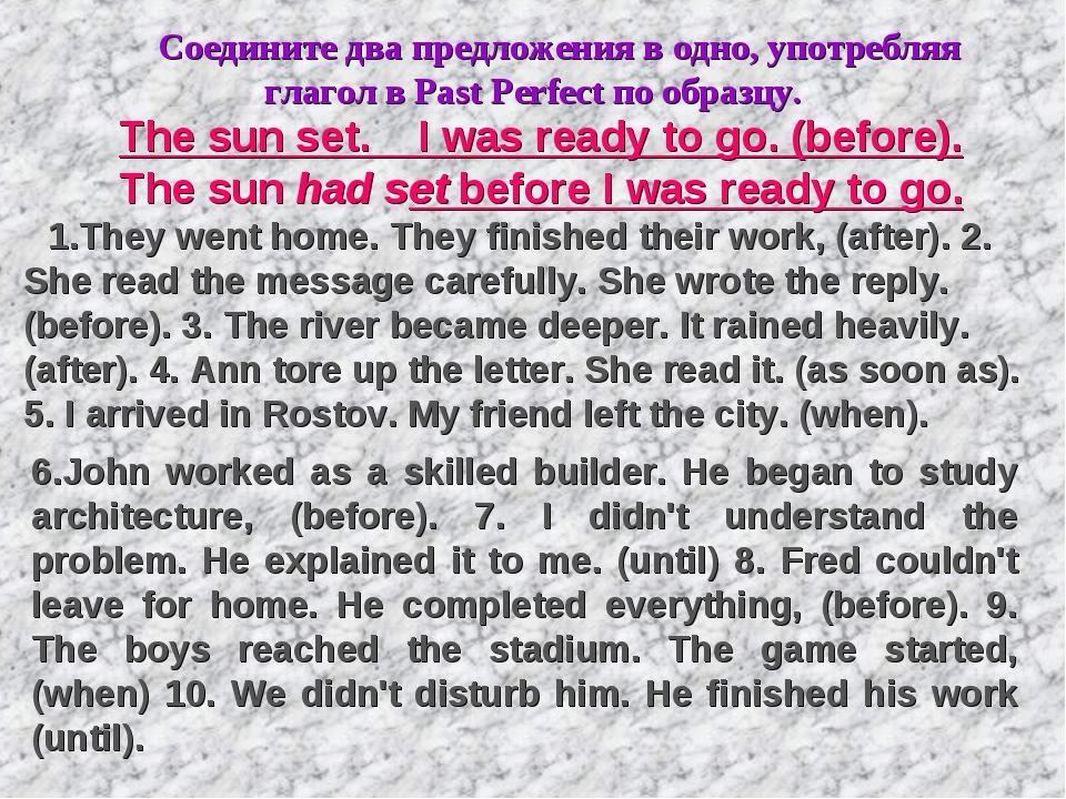 Соедините два предложения в одно, употребляя глагол в Past Perfect по образц...