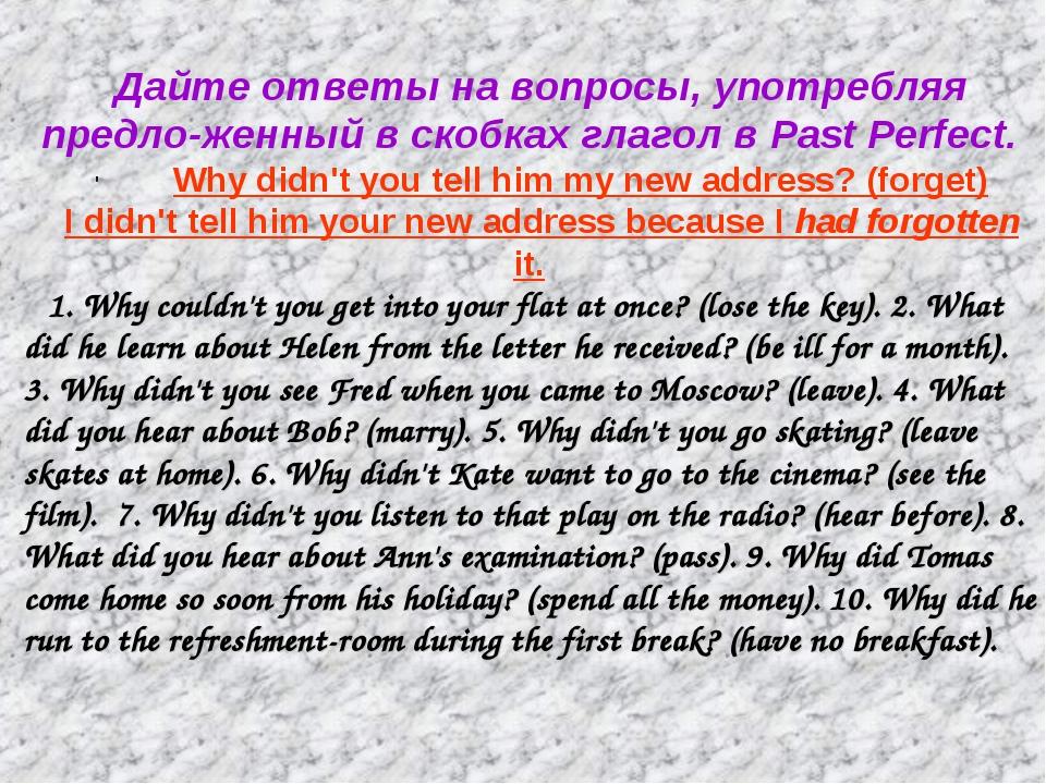 Дайте ответы на вопросы, употребляя предложенный в скобках глагол в Past Per...