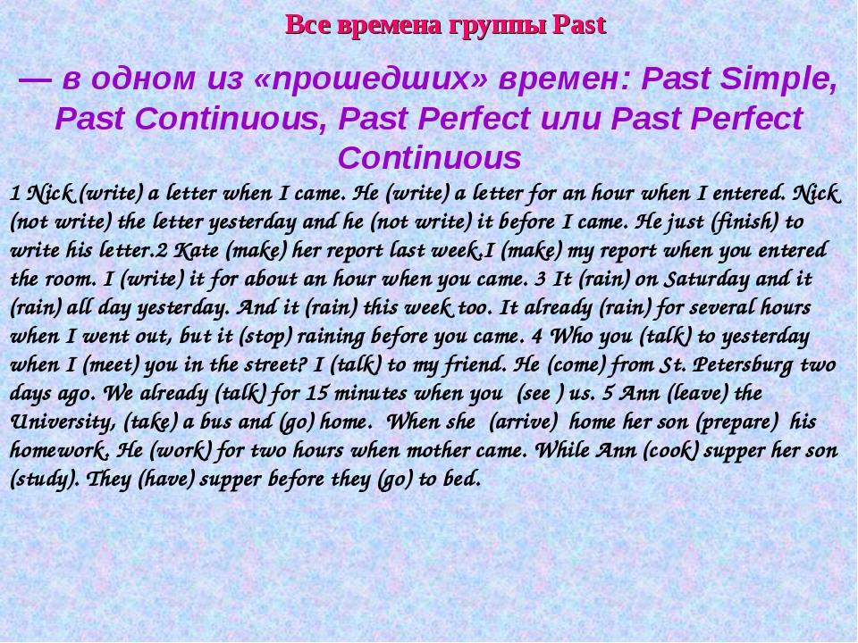 Все времена группы Past — в одном из «прошедших» времен: Past Simple, Past Co...
