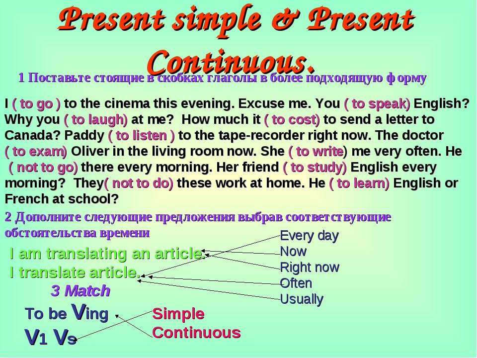 Present simple & Present Continuous. 1 Поставьте стоящие в скобках глаголы в...