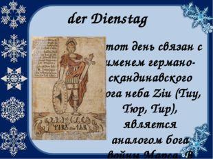 der Dienstag Этот день связан с именем германо-скандинавского бога неба Ziu (