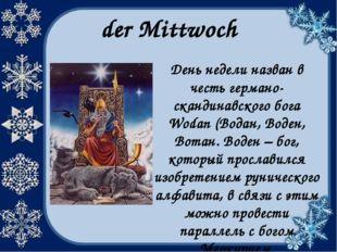 der Mittwoch День недели назван в честь германо-скандинавского бога Wodan (Во