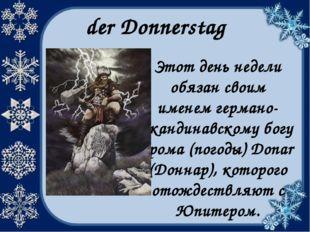 der Donnerstag Этот день недели обязан своим именем германо-скандинавскому бо