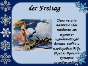 der Freitag День недели получил свое название от германо-скандинавской богини
