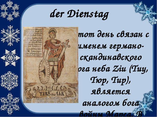 der Dienstag Этот день связан с именем германо-скандинавского бога неба Ziu (...