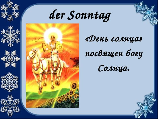 der Sonntag «День солнца» посвящен богу Солнца.
