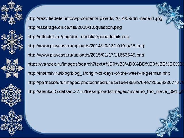 http://razvitiedetei.info/wp-content/uploads/2014/09/dni-nedeli1.jpg http://l...