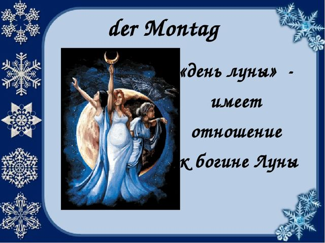 der Montag «день луны» - имеет отношение к богине Луны