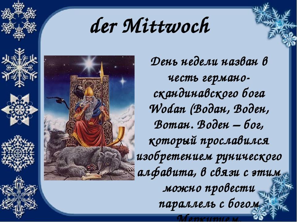 der Mittwoch День недели назван в честь германо-скандинавского бога Wodan (Во...