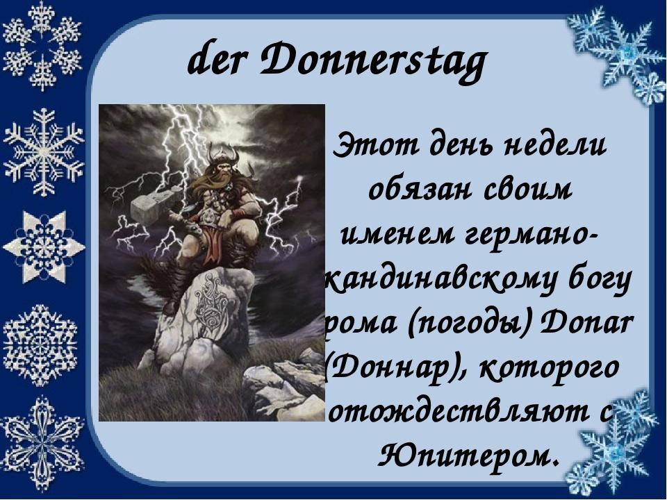 der Donnerstag Этот день недели обязан своим именем германо-скандинавскому бо...