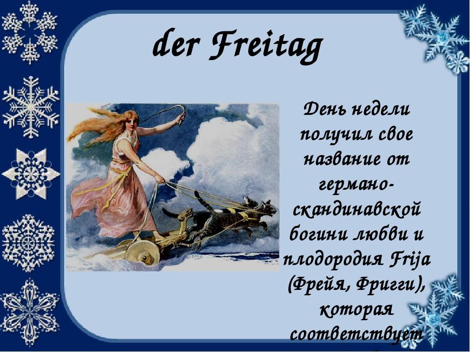 der Freitag День недели получил свое название от германо-скандинавской богини...
