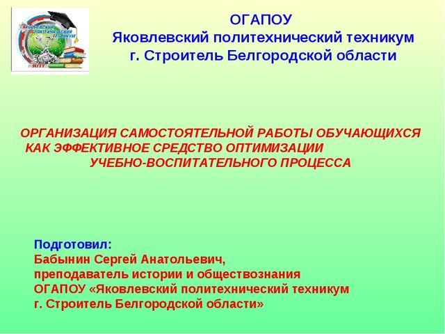 Подготовил: Бабынин Сергей Анатольевич, преподаватель истории и обществознани...