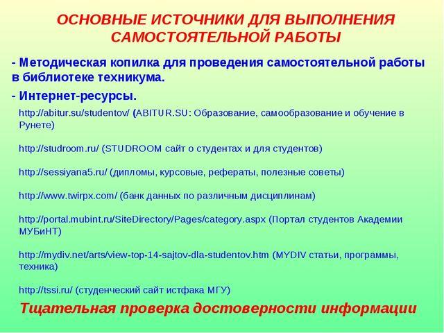 ОСНОВНЫЕ ИСТОЧНИКИ ДЛЯ ВЫПОЛНЕНИЯ САМОСТОЯТЕЛЬНОЙ РАБОТЫ - Методическая копил...