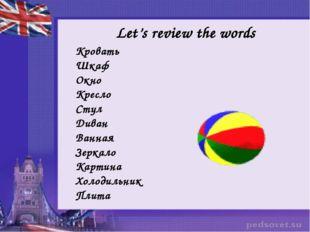 Let's review the words Кровать Шкаф Окно Кресло Стул Диван Ванная Зеркало Ка