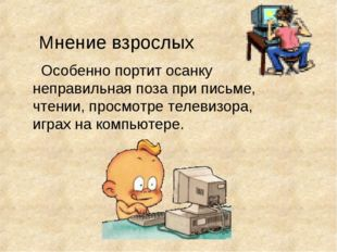 Особенно портит осанку неправильная поза при письме, чтении, просмотре телев
