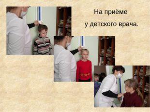 На приёме у детского врача.