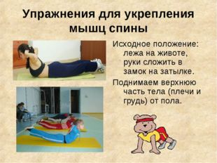 Упражнения для укрепления мышц спины Исходное положение: лежа на животе, руки