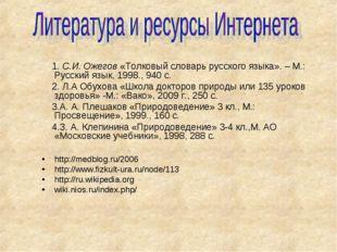 1. С.И. Ожегов «Толковый словарь русского языка». – М.: Русский язык, 1998.,