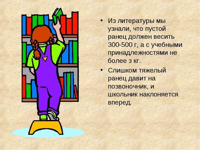 Из литературы мы узнали, что пустой ранец должен весить 300-500 г, а с учебны...