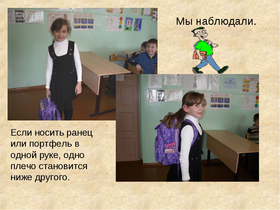 Если носить ранец или портфель в одной руке, одно плечо становится ниже друго...