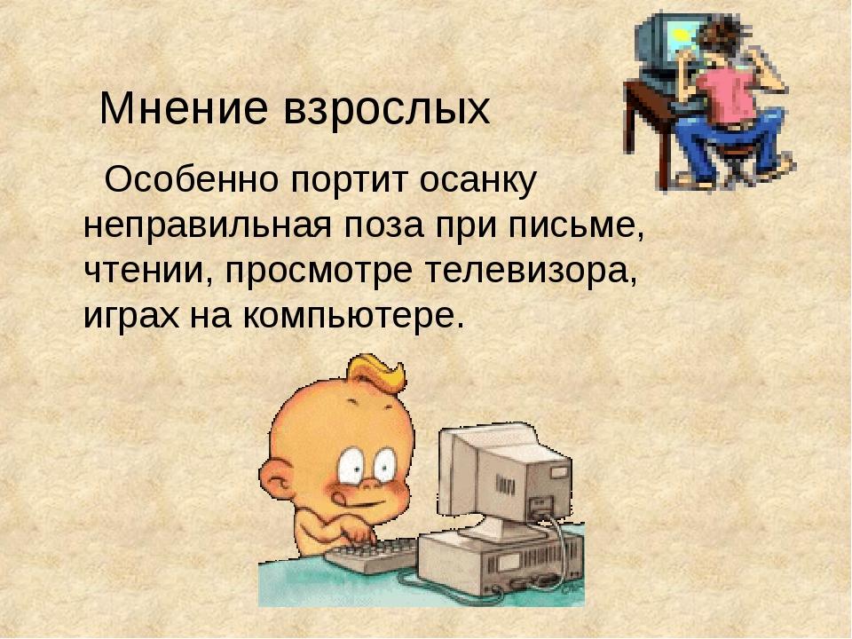 Особенно портит осанку неправильная поза при письме, чтении, просмотре телев...