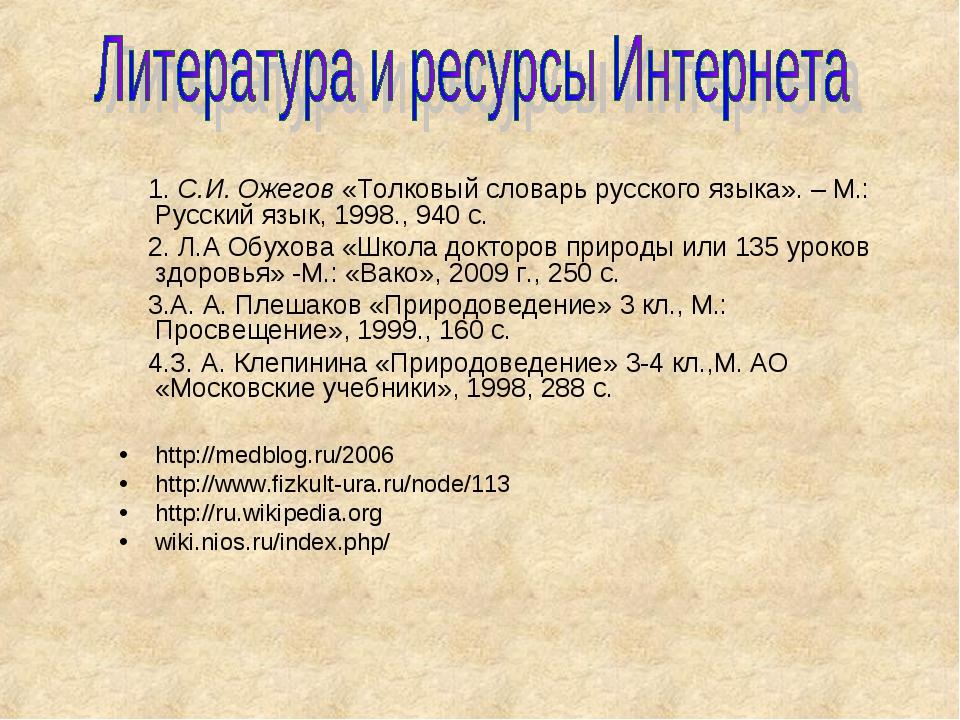 1. С.И. Ожегов «Толковый словарь русского языка». – М.: Русский язык, 1998.,...