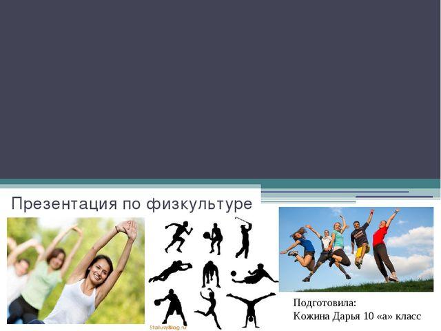 Спортивно-оздоровительные системы физических упражнений Презентация по физкул...