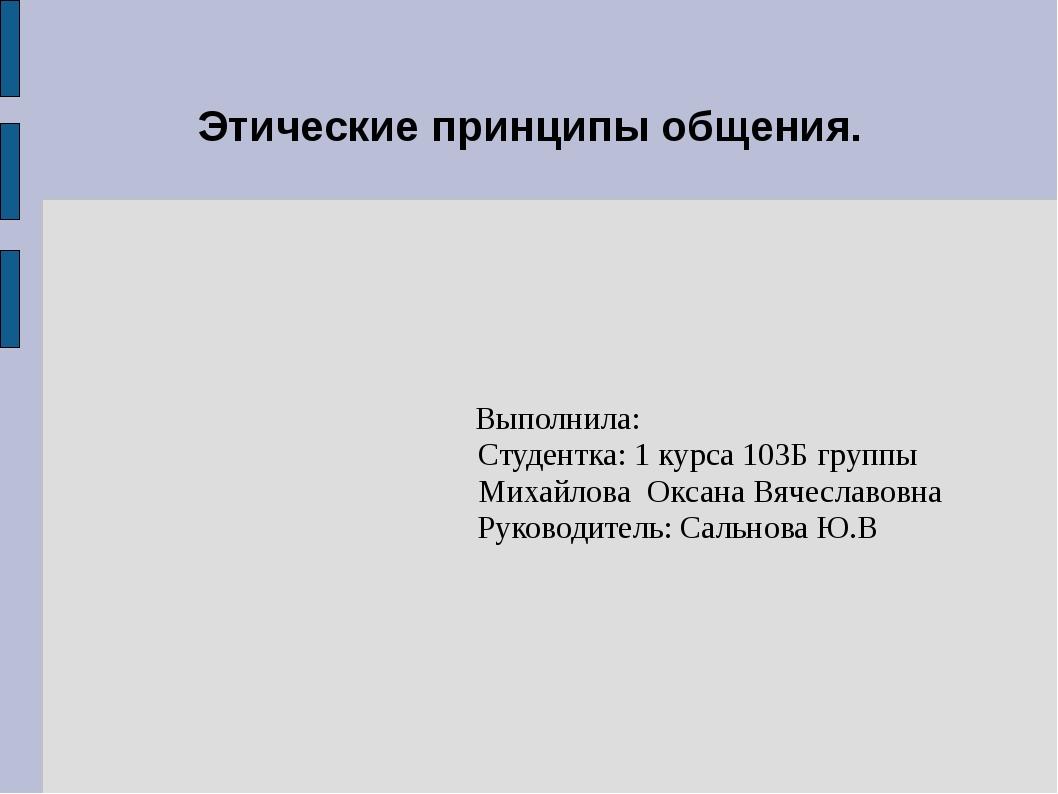 Этические принципы общения. Выполнила: Студентка: 1 курса 103Б группы Михайло...
