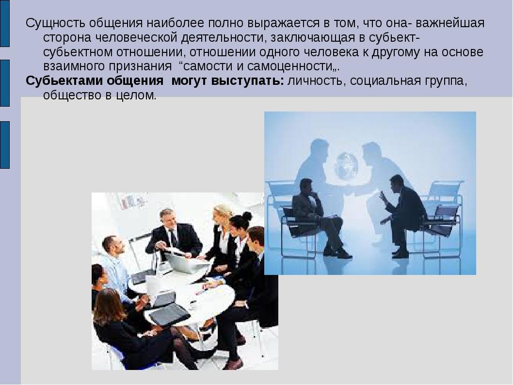 Сущность общения наиболее полно выражается в том, что она- важнейшая сторона...