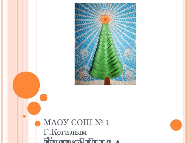 ЁЛОЧКА МАОУ СОШ № 1 Г.Когалым Петрова Л.Л.