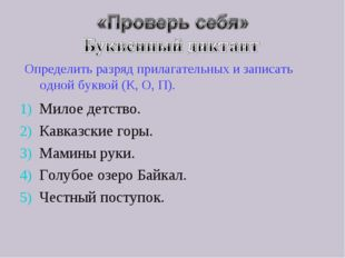 Определить разряд прилагательных и записать одной буквой (К, О, П). Милое дет