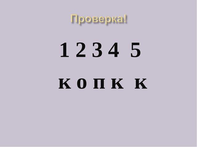 1 2 3 4 5 к о п к к