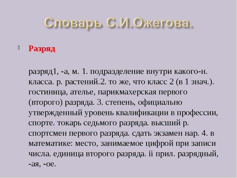Разряд разряд1, -а, м. 1. подразделение внутри какого-н. класса. р. растений....