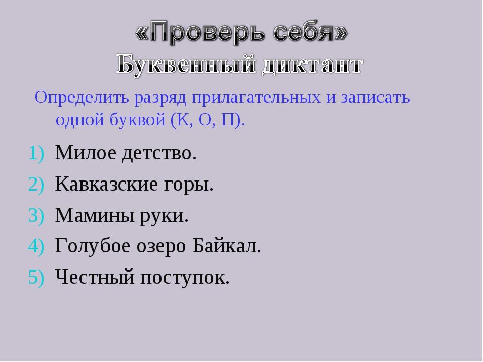 Определить разряд прилагательных и записать одной буквой (К, О, П). Милое дет...