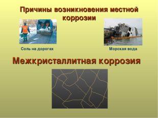 Причины возникновения местной коррозии Соль на дорогах Морская вода Межкриста