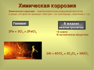 Химическая коррозия Химическая коррозия – самопроизвольное разрушение металло