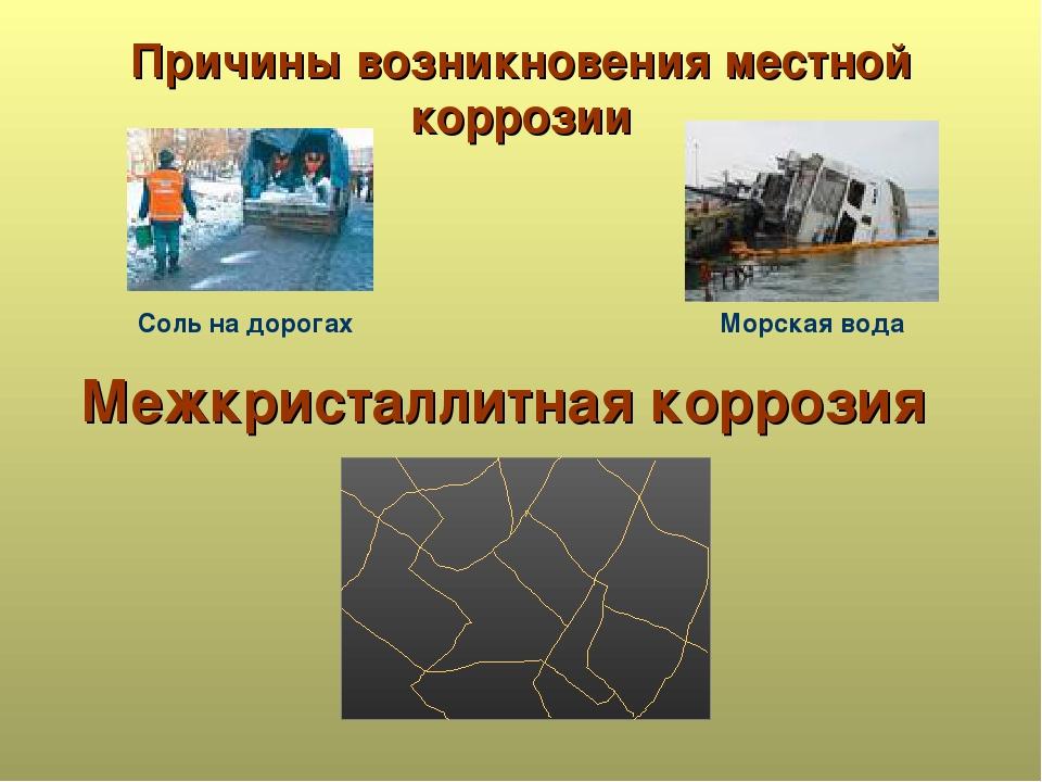 Причины возникновения местной коррозии Соль на дорогах Морская вода Межкриста...