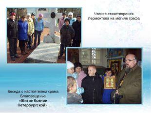 Беседа с настоятелем храма Благовещенье «Житие Ксении Петербургской» Чтение