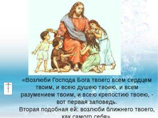 «Возлюби Господа Бога твоего всем сердцем твоим, и всею душею твоею, и всем р