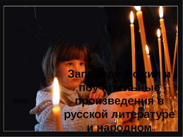 Заповеди Божии и поучительные произведения в русской литературе и народном т...